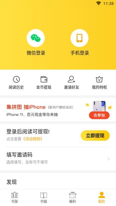 七猫小说(赚钱抽手机) v5.1