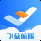 飞荣航服(差旅机票火车票服务)