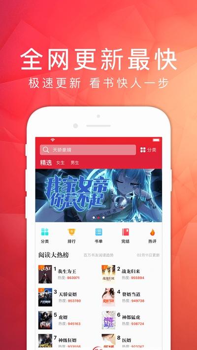 天天读书app最新版 3.8.0安卓版