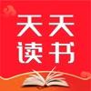 天天读书小说网