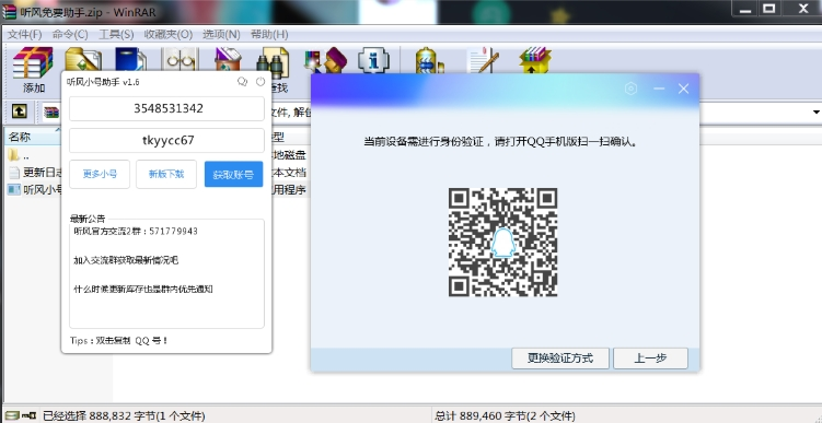 听风QQ小号获取(游戏必备) v1.0 免费版