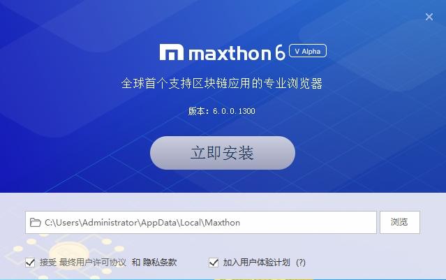 傲游云浏览器 v6.1.0.2000 官方安装版