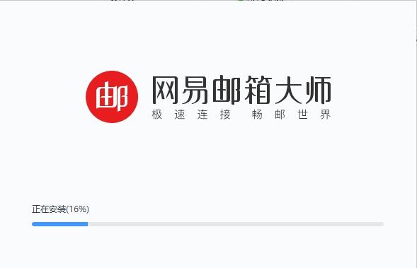 �W易�]箱大����X版 v4.15.6.1016 官方最新版