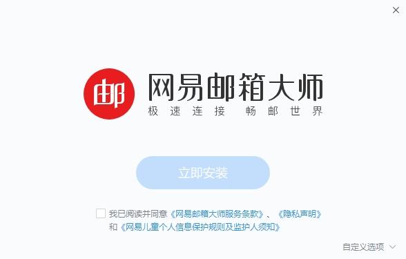 网易邮箱大师电脑版 v4.15.6.1016 官方最新版