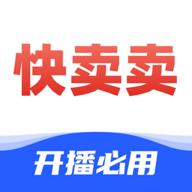 快卖卖带货直播appv1.3.0 安卓版