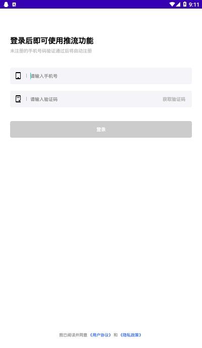 快卖卖带货直播app v1.3.0 安卓版