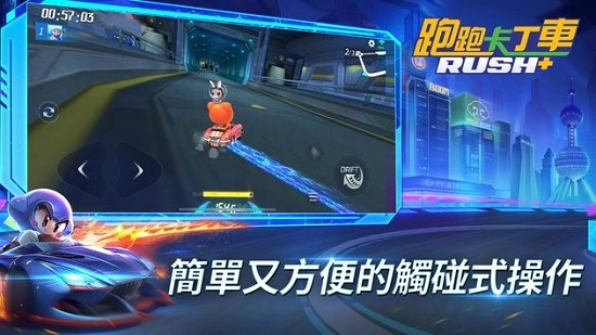 跑跑卡丁车Rush+