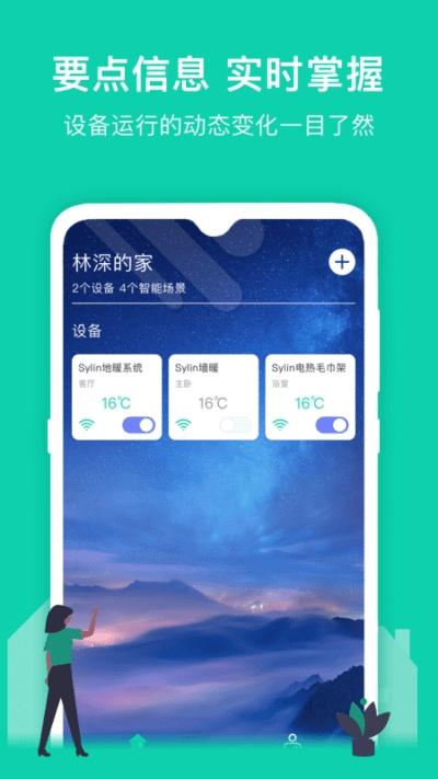 互融家智能app V1.0.2