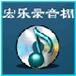 美频专业录音工具