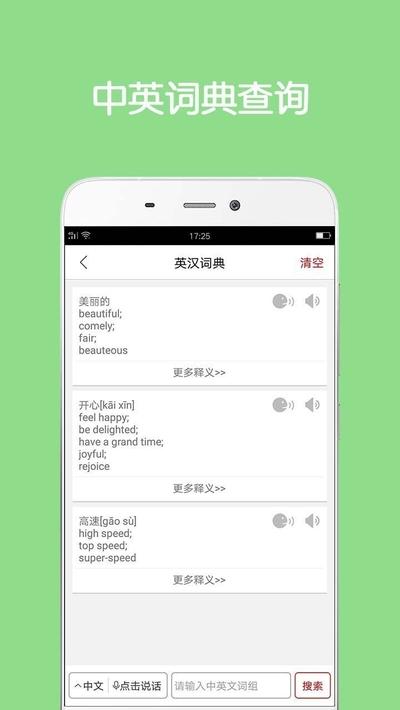 同声翻译超级版破解版 V5.1.12最新版