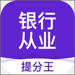银行从业提分王app