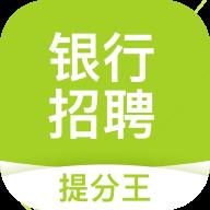 银行招聘考试提分王(考证刷题)