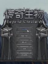 传奇生物Legend Creatures官方中文版