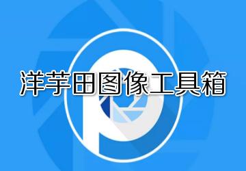 洋芋田图像处理工具箱_洋芋田工具箱
