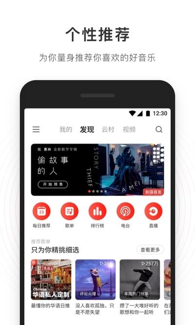 网易云音乐极速版本安装包 V1.0.0官方安卓版