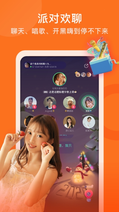 yami语音交友 v3.6.6 安卓版