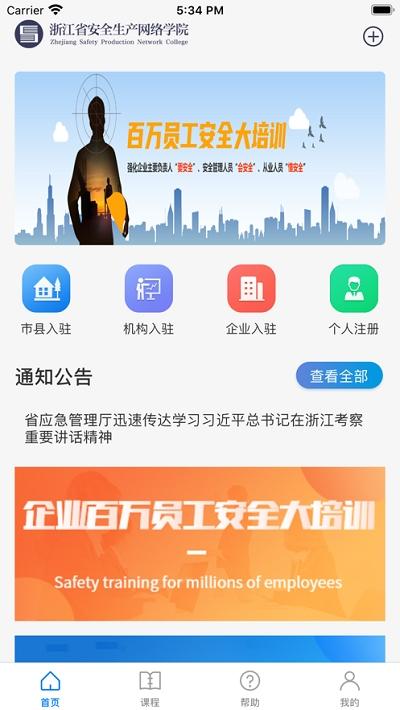 浙江省安全生产网络学院(安全学院) v1.2.0安卓版