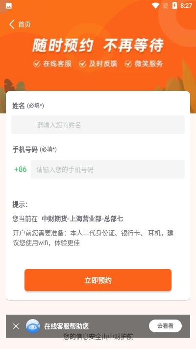 中财期货投资交易平台 2.2.3安卓版