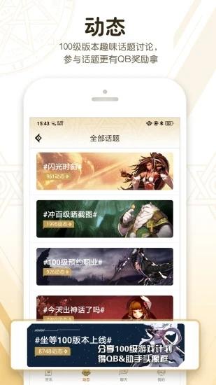 DNF手游助手app v3.4.2.4 官方版