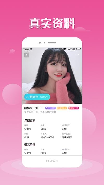 易对良缘相亲婚恋平台 1.5.2安卓版