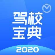 驾校宝典2020最新版