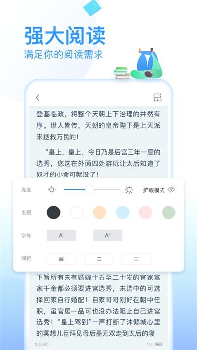 疯读小说兑换手机版 v1.0.7.6