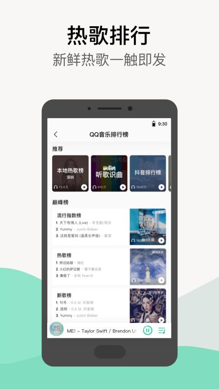 QQ音乐2020最新版