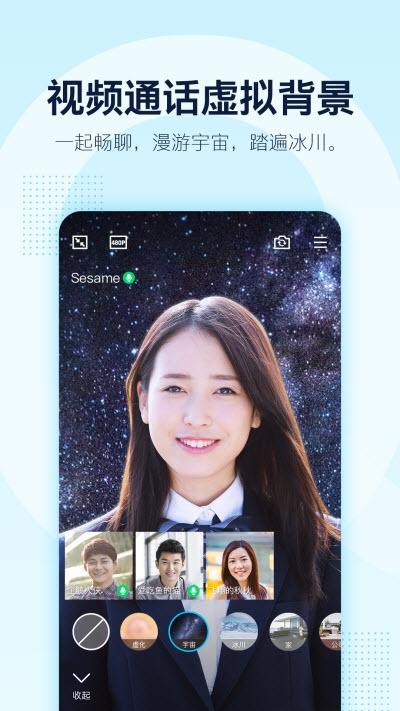 2020手机qq正式版