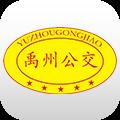 禹州行公交出行appv1.0.8 安卓版