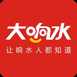 大响水(本地人资讯生活平台)