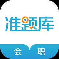 会计职称app(考题复习)