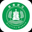 健康武汉核酸结果查询appv3.19
