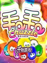 Chuzzle Deluxe绿色版 V1.01PC电脑版
