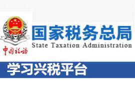 学习兴税app_学习兴税平台_ 国家税务总局兴税手机下载