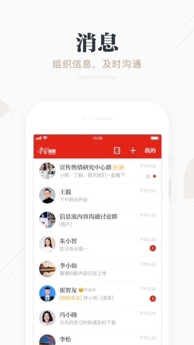 学习强国文章阅读版 V2.14.1官网安卓版