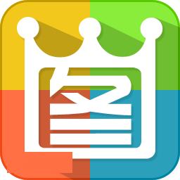 2345看图王PDF阅读器