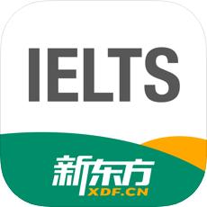 新东方雅思app苹果版