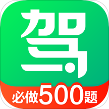 驾校一点通app9.0.3安卓版