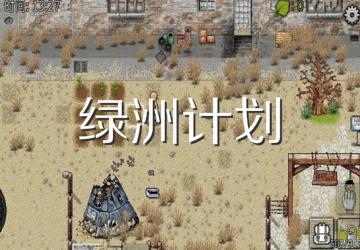 绿洲计划游戏下载_绿洲计划汉化版下载