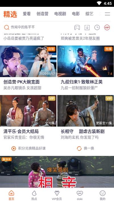 腾讯视频蓝光画质版破解手机版 9.9.9