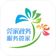 莞家政务便民政务服务appv1.0.14 苹果版