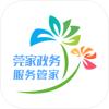 莞家政务便民政务服务app