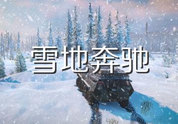 雪地奔驰SnowRunner游戏下载_雪地奔驰修改器补丁大全
