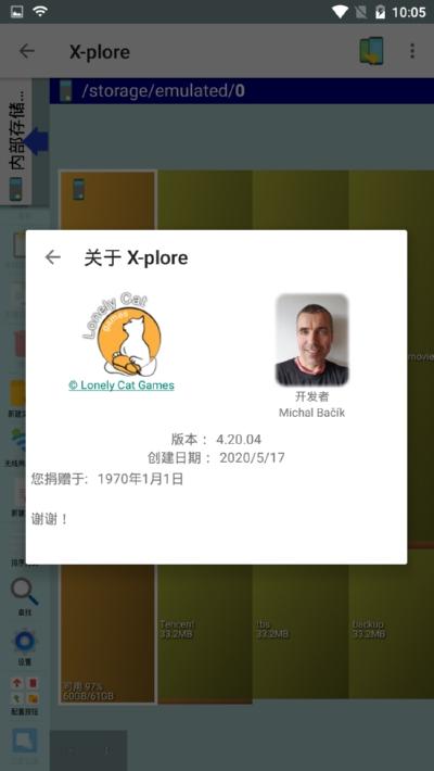 Xplore文件管理器4.20.04正式捐赠版