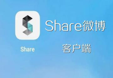 Share微博客户端下载_微博Share版下载