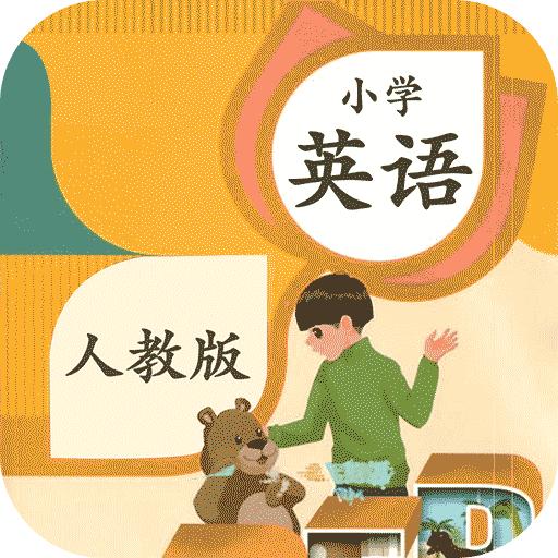 小学英语人教(口语配音)1.0.4