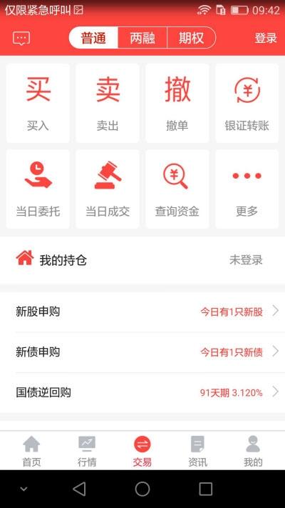 中航证券翼启航app