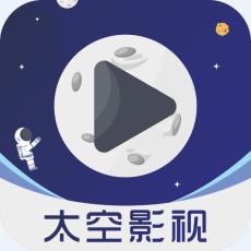 太空影视appv1.5.0