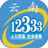 云南人社12333��名�J�Capp