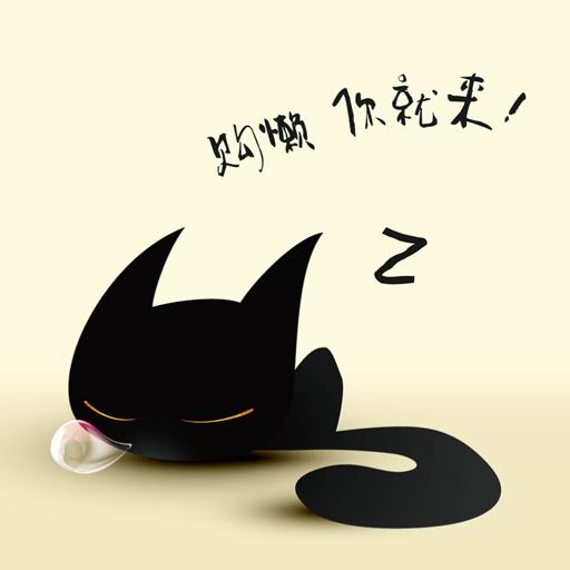 懒猫快达(配送拍腿服务)